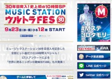 music-ultra-fes-site02
