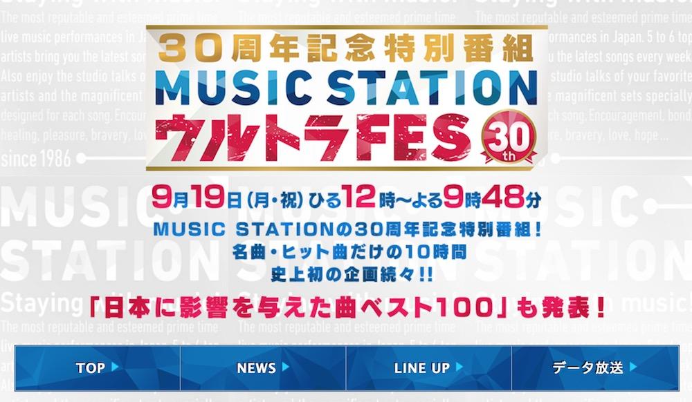 乃木坂46、「Mステ ウルトラFES2016」でデビュー曲『ぐるぐるカーテン』を披露