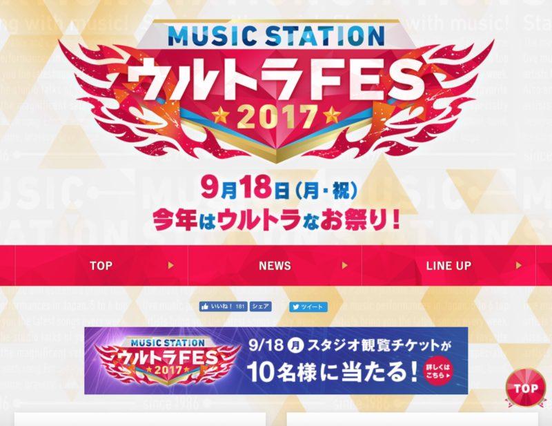 テレビ朝日系「MUSIC STATION ウルトラFES2017」