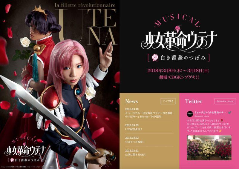ミュージカル「少女革命ウテナ ~白き薔薇のつぼみ~」公式サイト(主演:能條愛未)