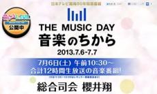 乃木坂46、7/5の出演情報「ピラメキーノ640」「ミュージックドラゴン」ほか