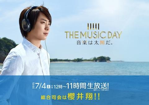乃木坂46、日テレ大型音楽特番「THE MUSIC DAY 音楽は太陽だ。」に出演決定