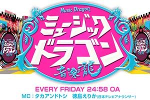 乃木坂46が「ミュージックドラゴン」で新曲『命は美しい』を披露