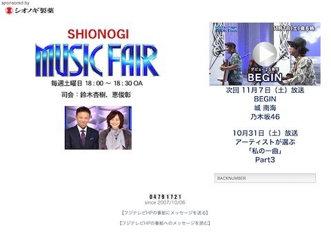 乃木坂46、次週「MUSIC FAIR」で新曲『今、話したい誰かがいる』披露