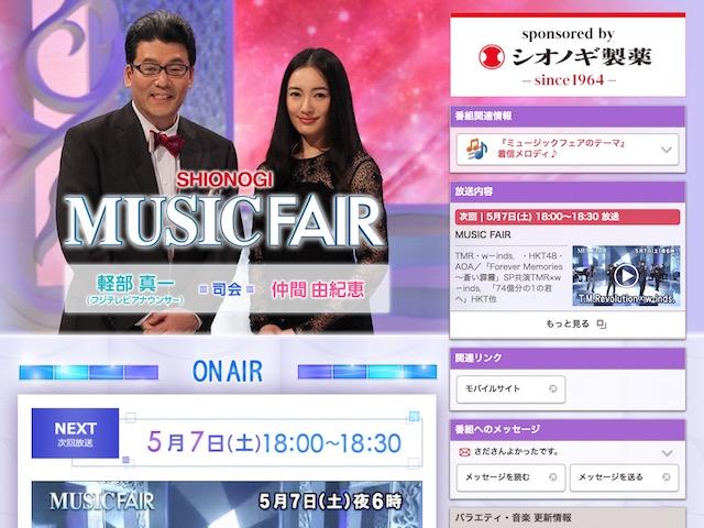 欅坂46の「MUSIC FAIR」初出演が決定、原田知世と『時をかける少女』をコラボ