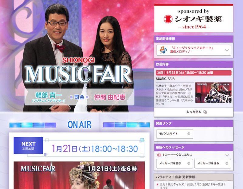 生田絵梨花、「MUSIC FAIR」で石丸幹二・新妻聖子・山崎育三郎とミュージカル楽曲共演