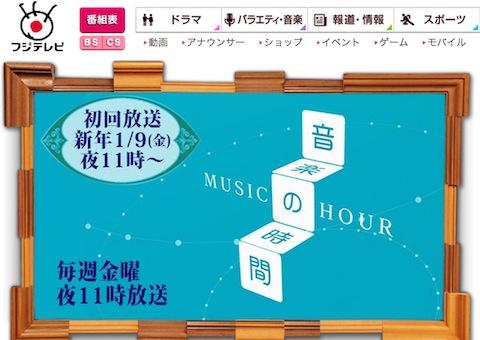 フジ新番組「音楽の時間 MUSIC HOUR」初回ゲストに乃木坂46、新曲「僕がいる場所」を披露