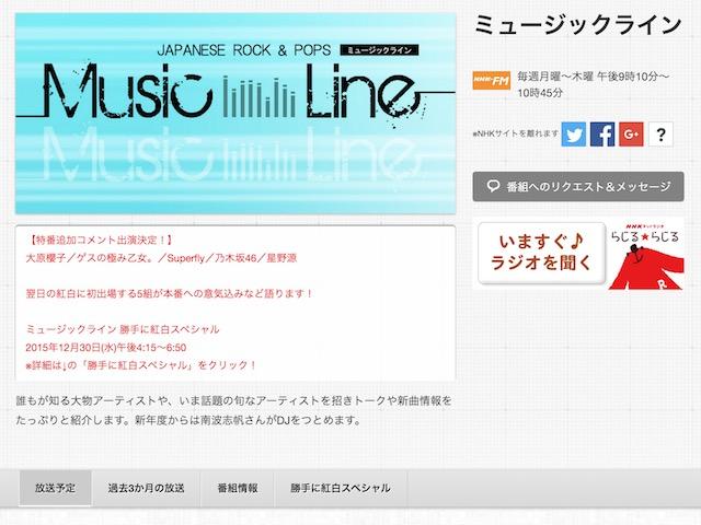 乃木坂46、NHK-FM「ミュージックライン 勝手に紅白スペシャル」にコメント出演