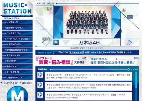 乃木坂46、15年1月17日(土)のメディア情報「あらあらかしこ」「ねねのOh〜!New Comer!」「LARME」ほか