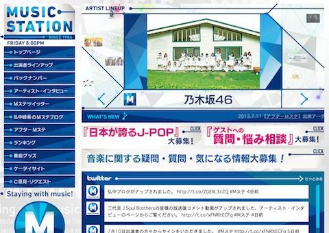 乃木坂46が24日のMステに出演決定、新曲「太陽ノック」を披露