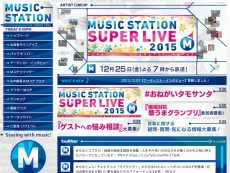 musicstation-site1512-2
