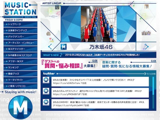 乃木坂46、16年6月4日(土)のメディア情報「集まれ!侍ジャパン」「家、ついて行ってイイですか?」「バナナ♪ゼロミュージック」ほか