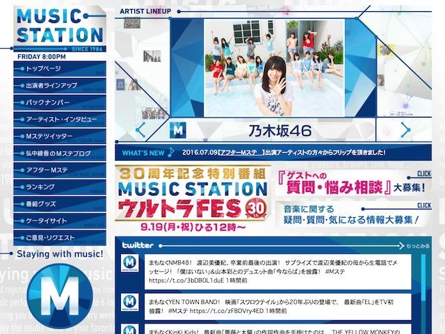 次週「Mステ」で乃木坂46が新曲『裸足でSummer』を披露、ほかRADIO FISH、スピッツ、WANIMAらが出演