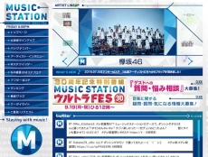 musicstation-site160805