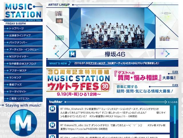 欅坂46、次週Mステで『サイレントマジョリティー』&新曲『世界には愛しかない』のスペシャルメドレーを披露