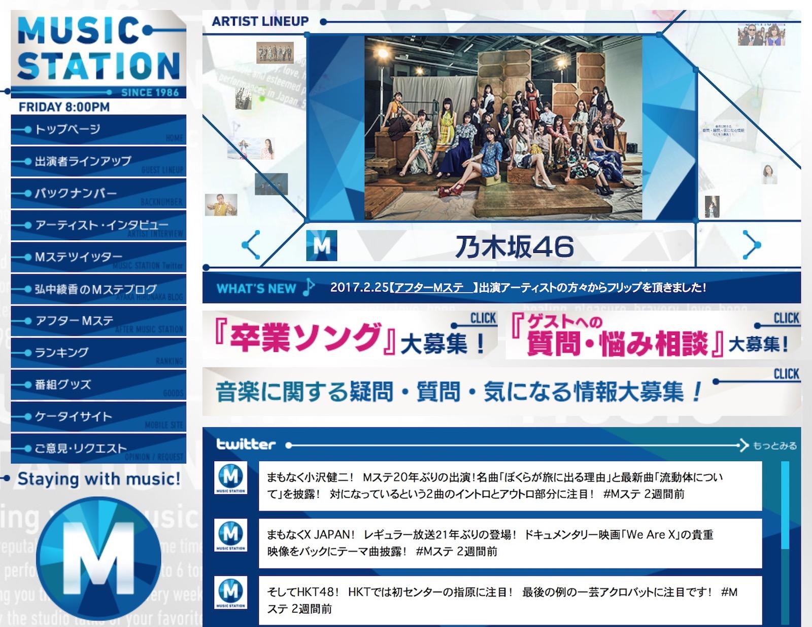 乃木坂46、3月17日「Mステ」で新曲『インフルエンサー』披露