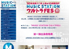 musicstation-ultra-fes-site