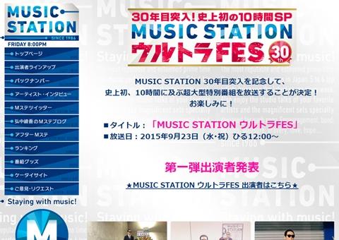 乃木坂46、15年8月29日(土)のメディア情報「開運音楽堂」「月刊ENTAME」ほか