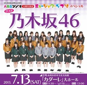 由利本荘市主催のABSラジオ公開生放送に乃木坂46出演決定