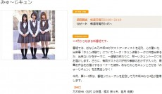 乃木坂46、14年3/23(日)のメディア情報「乃木のの」「乃木どこ?」