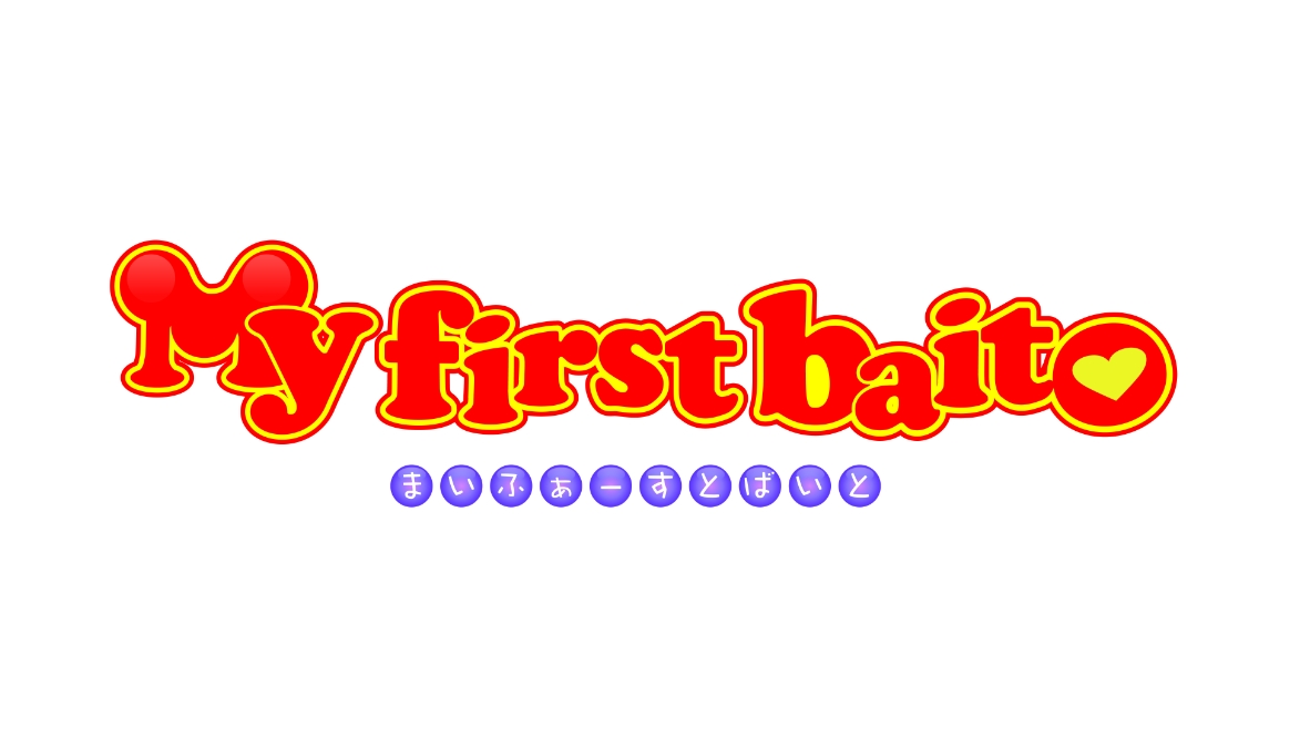 フジテレビ系「My first baito」