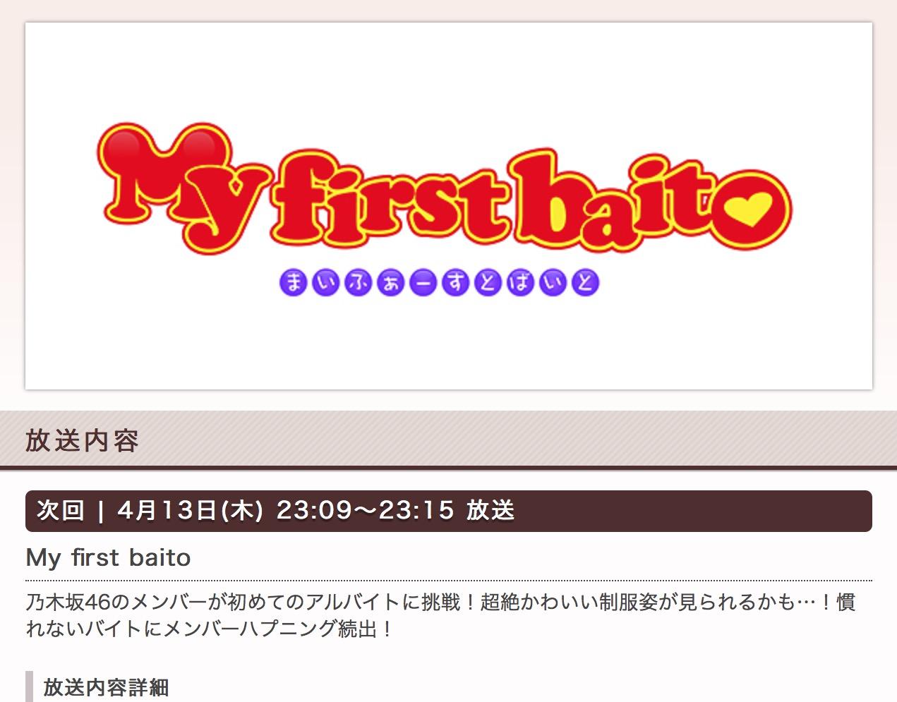 フジテレビ「My first baito」