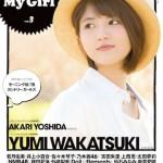 乃木坂46若月佑美、「My Girl」第3弾で単独表紙 井上小百合・佐々木琴子も登場