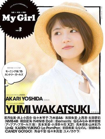 乃木坂46、15年4月17日(金)のメディア情報「金つぶ」「沈黙の金曜日」「My Girl」ほか