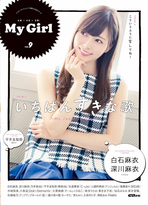 「My Girl」第9弾は乃木坂46白石麻衣&深川麻衣、欅坂46平手友梨奈のトリプルカバー