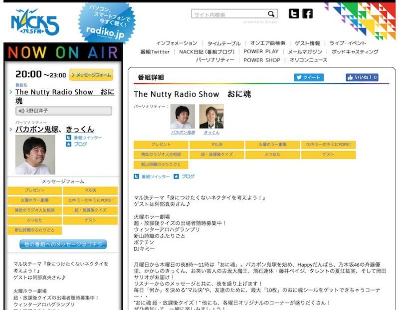 バカボン鬼塚の卒業発表で「おに魂」リニューアルへ、斉藤優里らは新番組で続投