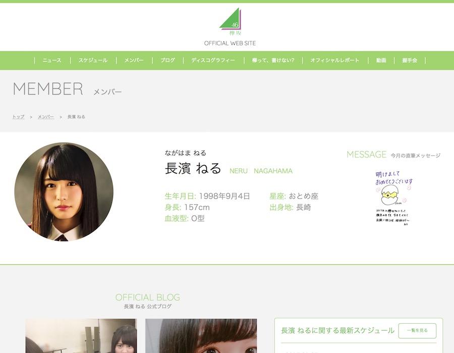 南キャン・山里亮太、欅坂46の新たな推しメンは長濱ねる? 知人の姪っ子・齋藤冬優花も応援