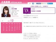nagashima-blog151217