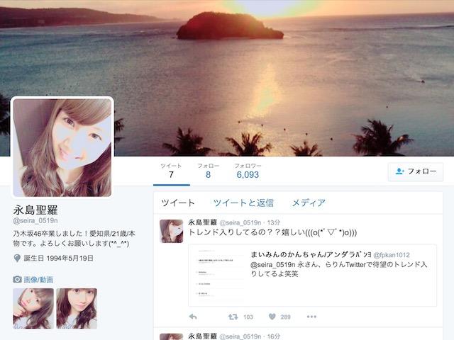 元乃木坂46永島聖羅がツイッターを開始 早速トレンド入りの反響