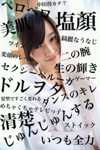 nakada-blog20140404