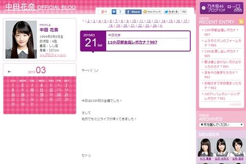 乃木坂46、15年3月23日(月)のメディア情報「バナナ♪ゼロミュージック」「UTAGE!」「UTB」「Ray」ほか