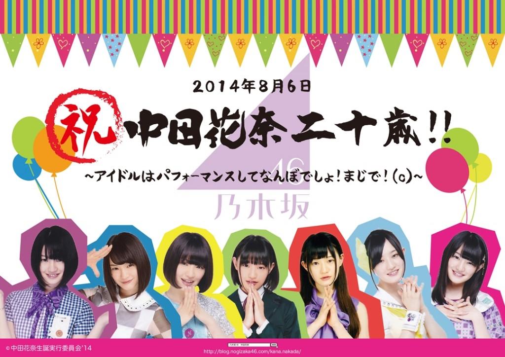 nakada-poster-seitan2014