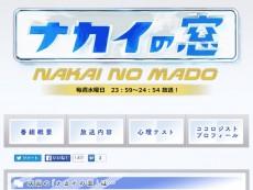 nakainomado-site1603