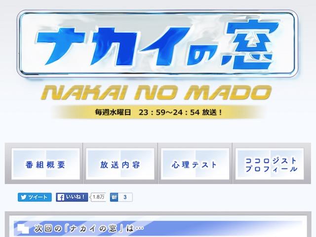 生駒里奈が日テレ「ナカイの窓」伝説のグループSPにゲスト出演