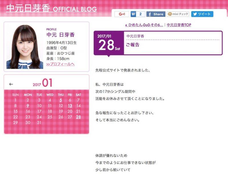 乃木坂46・中元日芽香、体調不良で17thシングル期間の活動休止「未来を考えた上での決断」