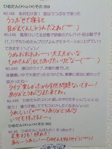 nakamoto140201-003