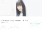 中元日芽香オフィシャルサイト