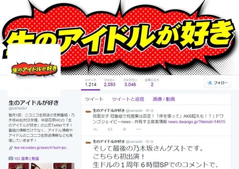 乃木坂46衛藤美彩がbayfmの新番組「金つぶ」にレギュラー出演決定