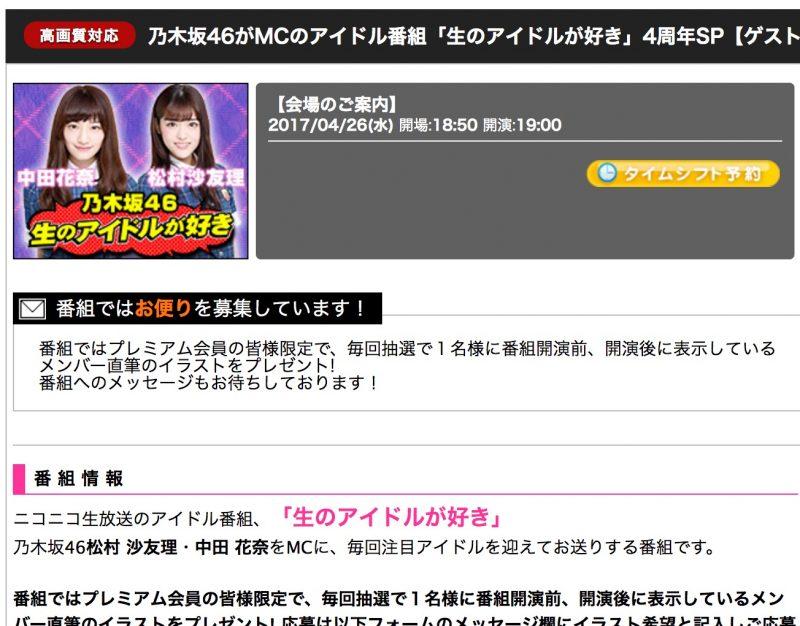 ニコニコ生放送「生のアイドルが好き」#49