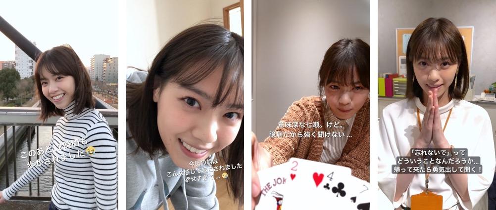 花王「#七瀬とサクセス24日間」投稿ストーリーサムネイル(一部抜粋)
