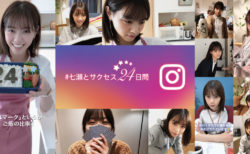 花王「#七瀬とサクセス24日間」
