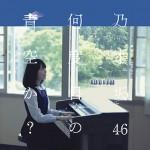 乃木坂46、「何度目の青空か?」が3週目1.9万枚で週間6位