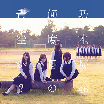 乃木坂46の新曲『私、起きる。』は高校生ユニットによるテクノポップ