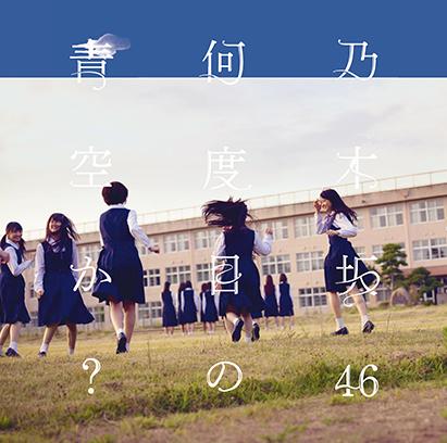 乃木坂46、14年10/2(木)のメディア情報「おは4」「ダウンタウンDXDX」「ヤングジャンプ」