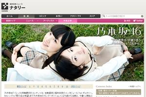 乃木坂46「バレッタ」個別、8次受付で桜井玲香が全日程完売