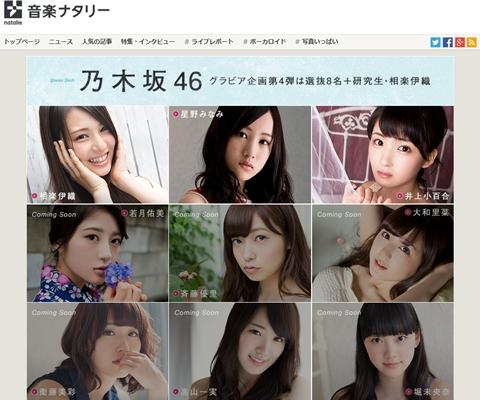ナタリーで乃木坂46相楽伊織の初グラビア・初インタビュー